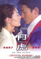 A Fighter's Blues (Taiwan Version)
