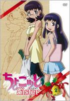 Chokotto Sister Vol.2 (Japan Version)