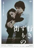 Yukizuri no Machi (DVD) (Japan Version)