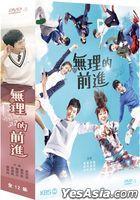 无理的前进 (DVD) (1-12集) (完) (韩/国语配音) (KBS剧集) (台湾版)
