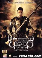 King Naresuan : Episode 2 (DVD) (泰國版)