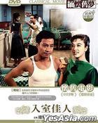 入室佳人 (DVD) (台湾版)