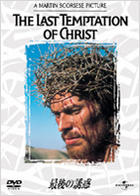 The Last Temptation Of Christ (1988) (First Press Limited Edition) (Japan Version)