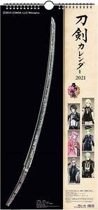刀剑乱舞-ONLINE- 2021年月历 (日本版)