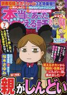 Hontou ni Atta Waraeru Hanashi 18129-07 2020