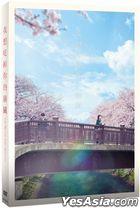 Let Me Eat Your Pancreas (2017) (DVD) (English Subtitled) (Taiwan Version)