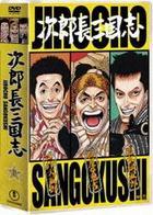 Jirocho Sangokushi 3 (DVD) (Japan Version)