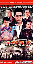 Die Zhan Kuang Hua (AKA: Nu Ren Lei) (H-DVD) (End) (China Version)