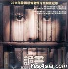 Bestseller (VCD) (Hong Kong Version)