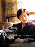 The Music Tribute to Hotelier (DVD) (Japan Version)