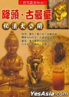 Jiang Tou , Gu Man Tong Mi Fa Da Gong Kai