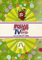 Sengokunabe TV - Nantonaku Rekishi ga Manaberu Eizo (8) (DVD) (Japan Version)