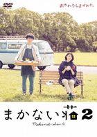 まかない荘2 DVD−BOX