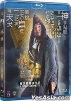 濟公 (1993) (Blu-ray) (香港版)