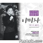 Lee Mi Ja - Original Golden Best Collection 40 Songs (2CD)