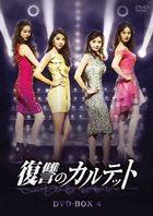 Band of Sisters (DVD) (Box 4) (Japan Version)