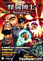 Doctor Strange (DVD) (Hong Kong Version)