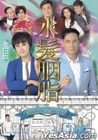 Romantic Repertoire (Ep.1-21) (End) (Multi-audio) (English Subtitled) (TVB Drama) (US Version)