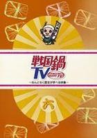 Sengokunabe TV - Nantonaku Rekishi ga Manaberu Eizo (6) (DVD) (Japan Version)
