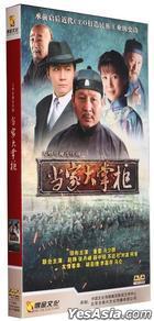Dang Jia Da Zhang Gui (H-DVD) (End) (China Version)