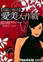 Gong Ting Xiao Mi Fang : Ai Mei Da Zuo Zhan