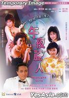 午夜麗人 (1986) (Blu-ray) (香港版)
