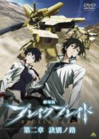 Broken Blade - Theatrical Edition : Chapter 2 - Ketsubetsu no Michi (DVD) (Japan Version)
