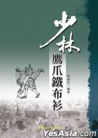 Shao Lin Ying Zhua Tie Bu Shan