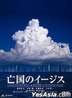 Aegis Premium Edition (Japan Version - English Subtitles)
