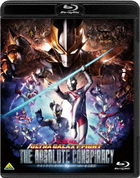 Ultra Galaxy Fight Ooinaru Inbou (Blu-ray)  (Japan Version)