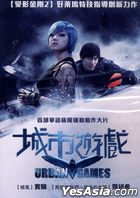 Urban Games (2014) (DVD) (Taiwan Version)