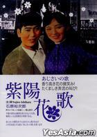 Zi Yang Hua Zhi Ge (DVD) (Taiwan Version)