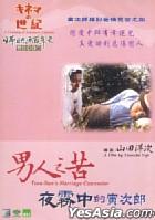 Tora-San's Marriage Counselor (Hong Kong Version)