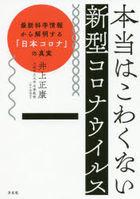 hontou wa kowakunai shingata korona uirusu saishin kagaku jiyouhou kara kaimei suru nihon korona no shinjitsu