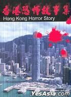 Hong Kong Horror Story