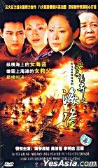 Maritime Legend (DVD) (End) (China Version)