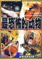 Zui Kong Bu De Dong Wu (VCD) (China Version)