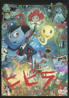 Hipira: The Little Vampire Complete Edition (DVD)(Japan Version)
