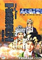 彩凤荣华双拜相 (DVD) (修复版) (香港版)