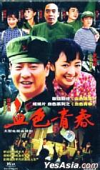 Xie Se Qing Chun (Vol.1-24) (End) (China Version)