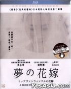 A Bride for Rip Van Winkle (2016) (Blu-ray) (4-Hour Full Version) (English Subtitled) (Hong Kong Version)