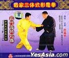 Dai Jia San Ti Shi Xing Yi Quan - Wu Xing Lian Huan Dui Lian (VCD) (China Version)