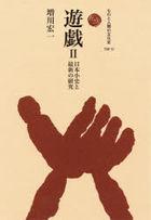 yuugi 2 2 mono to ningen no bunkashi 134 2 nihon shiyoushi to saishin no kenkiyuu