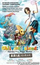 Oblivion Island: Haruka and the Magic Mirror (DVD) (Malaysia Version)