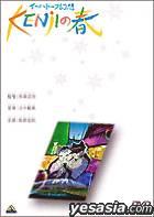 Vision of Ihatov: Kenji's Spring (DVD) (日本版)