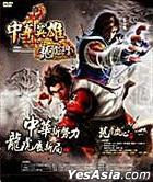 Chinese Hero Online (Long Hu Men Long Hu Qi Xin Package)