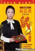 Qi Men Dun Jia Zhang Xin Xun2020 Shu Nian Yun Cheng