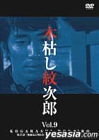 Kogarashi Monjiro Vol.9 (Japan Version)