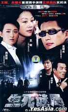 Sheng Si Mi Ju (Ep.1-25) (End) (China Version)