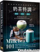 Nai Cha Te DiaoMilk Tea101 : Diao Cha Shi De Jue Mei Yin Pin Pei Fang , Zu He Chu Wei Jue Shi Jue Shuang Man Zu De Te Se Dan Pin